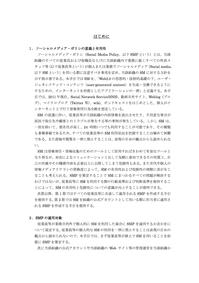 www.i-roi.jp_download_SMP策定の手引き_V1.0-003.jpg