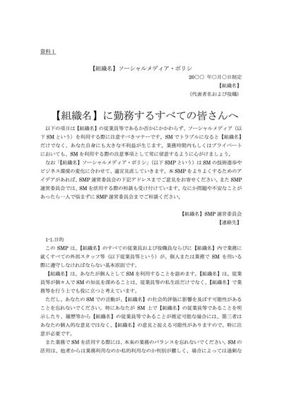 www.i-roi.jp_download_SMP策定の手引き_V1.0-010.jpg