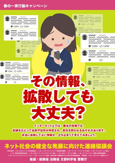 netsyakai_poster_2018_spring.jpg